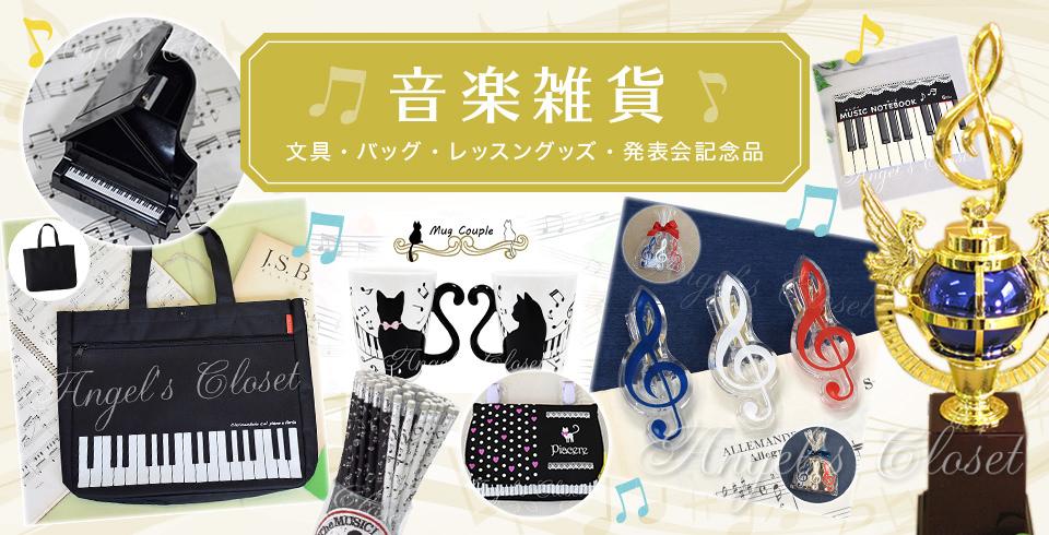 960-490-music.jpg