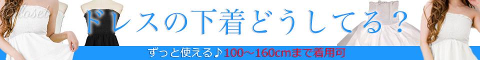 ドレスインナー960-120.jpg