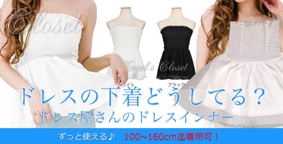 ドレスインナー960-490.jpg