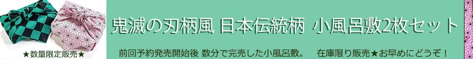 鬼滅の刃風呂敷960-120.jpg